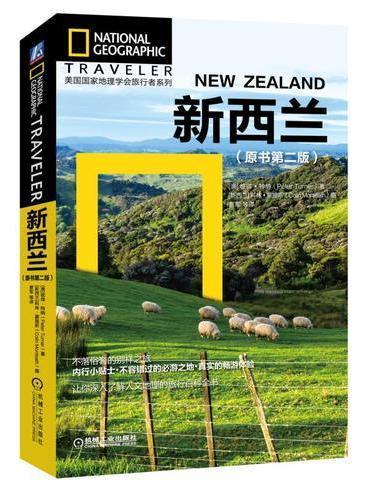 新西兰(原书第二版)