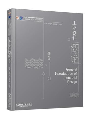 工业设计概论 第4版