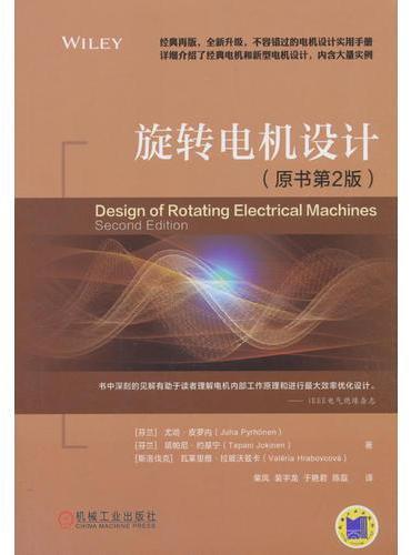 旋转电机设计(原书第2版)