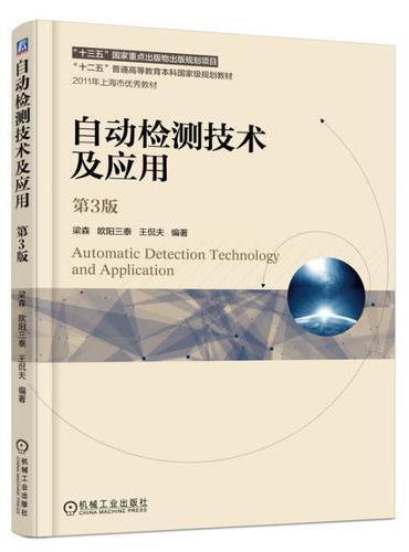自动检测技术及应用  第3版