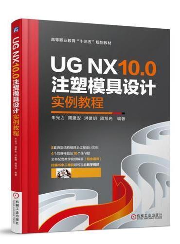 UG NX10.0注塑模具设计实例教程