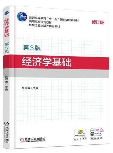 经济学基础(第3版)