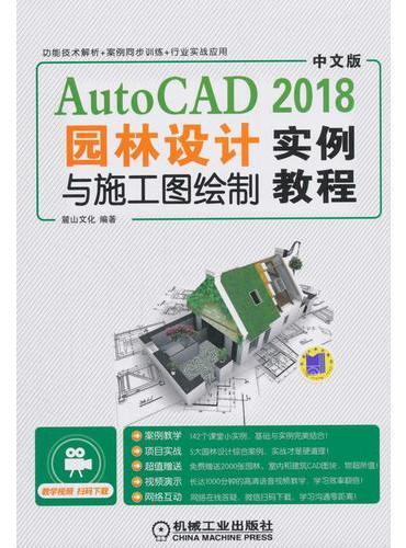 中文版AutoCAD2018园林设计与施工图绘制实例教程