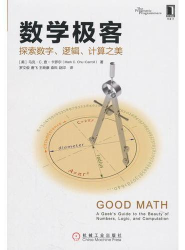 数学极客:探索数字、逻辑、计算之美