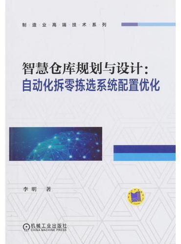 智慧仓库规划与设计:自动化拆零拣选系统配置优化
