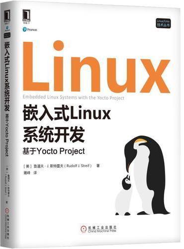 嵌入式Linux系统开发:基于Yocto Project