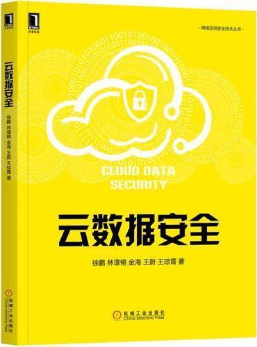 云数据安全
