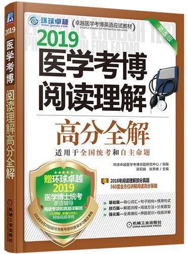 2019医学考博阅读理解高分全解 第5版