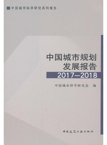 中国城市规划发展报告2017-2018