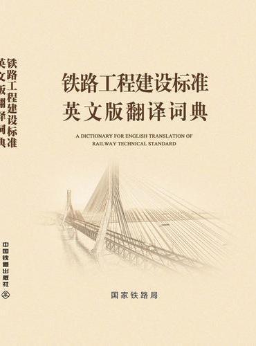 铁路工程建设标准英文版翻译词典