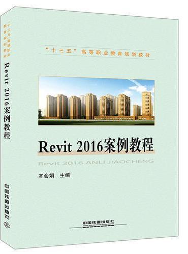 """""""十三五""""高等职业教育规划教材:Revit 2016案例教程"""
