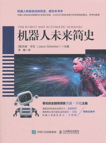 机器人未来简史