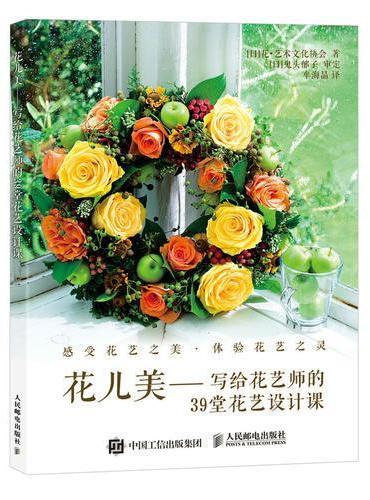 花儿美 写给花艺师的39堂花艺设计课