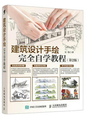 建筑设计手绘完全自学教程 第2版