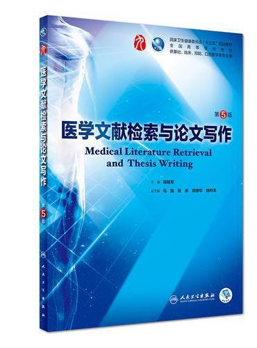 医学文献检索与论文写作(第5版/本科临床/配增值)