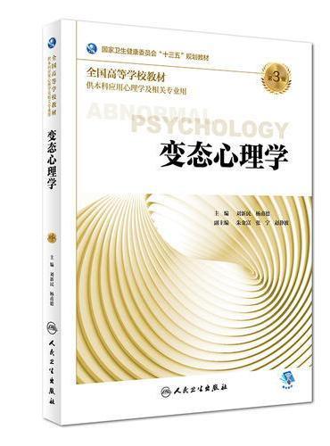 变态心理学(第3版/本科心理/配增值)