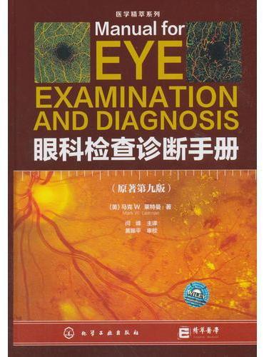 医学精萃系列--眼科检查诊断手册(原著第九版)