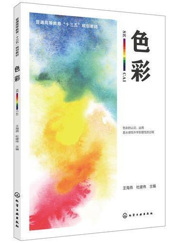 色彩(王海燕)