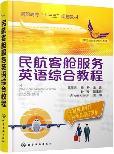 民航客舱服务英语综合教程(王丽娟)