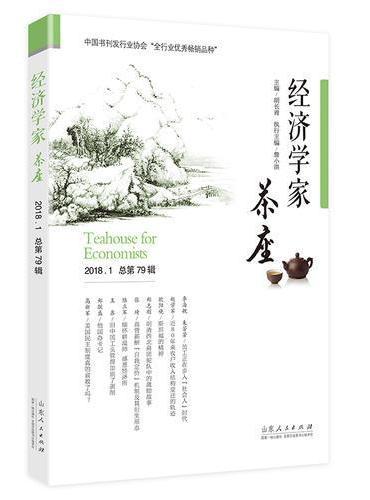 经济学家茶座(第79辑)