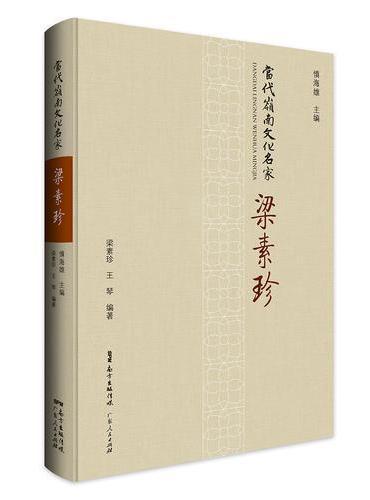 当代岭南文化名家·梁素珍