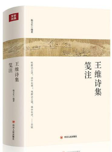 王维诗集笺注(第二版)