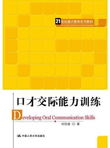 口才交际能力训练(21世纪通识教育系列教材)