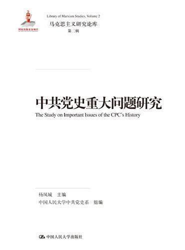 中共党史重大问题研究(马克思主义研究论库·第二辑)