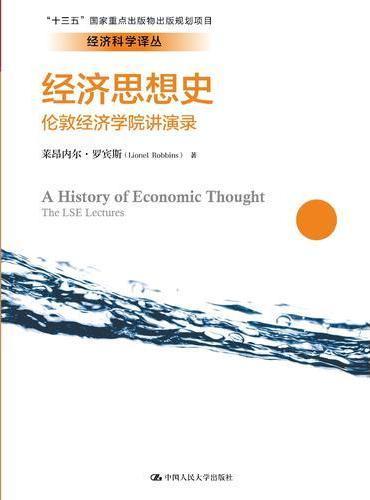 经济思想史:伦敦经济学院讲演录(经济科学译丛)