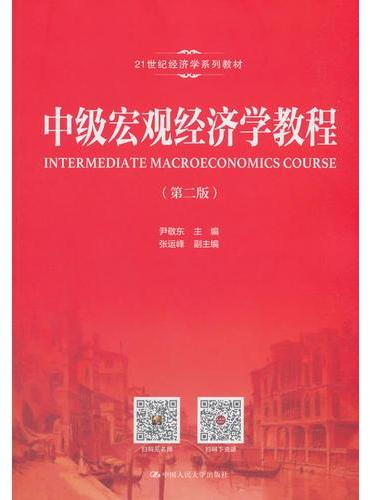 中级宏观经济学教程(第二版)(21世纪经济学系列教材)