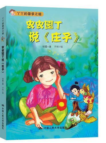 虫虫园丁说《庄子》(丫丫的国学之旅儿童小说系列)