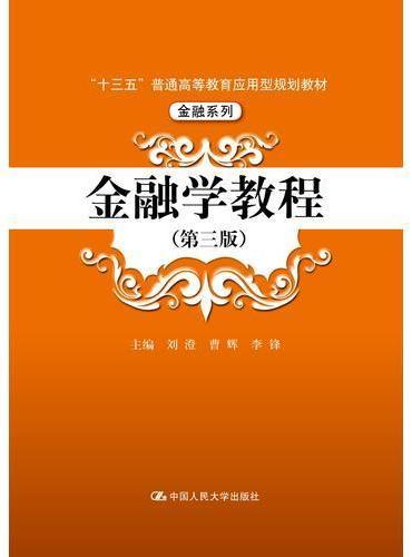 """金融学教程(第三版)(""""十三五""""普通高等教育应用型规划教材·金融系列)"""