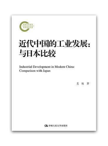 近代中国的工业发展:与日本比较