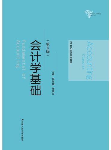会计学基础(第6版)(21世纪会计系列教材)