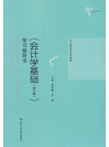 《会计学基础(第6版)》学习指导书(21世纪会计系列教材)