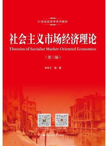 社会主义市场经济理论(第三版)(21世纪经济学系列教材)