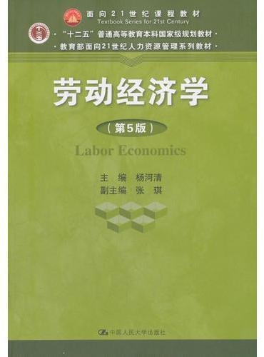 """劳动经济学(第5版)(教育部面向21世纪人力资源管理系列教材;""""十二五""""普通高等教育本科国家级规划教材;面向21世纪课程教材)"""