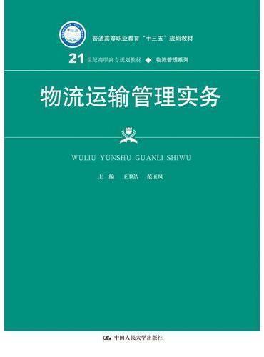 物流运输管理实务(21世纪高职高专规划教材·物流管理系列)