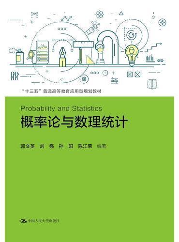 """概率论与数理统计(""""十三五""""普通高等教育应用型规划教材)"""