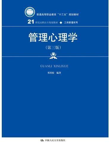 管理心理学(第三版)(21世纪高职高专规划教材·工商管理系列)