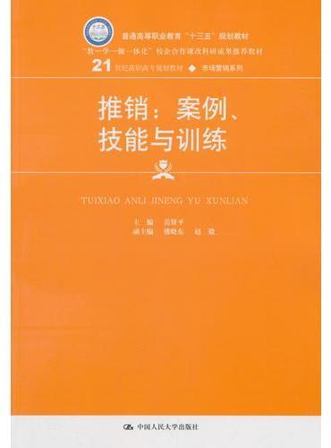 推销:案例、技能与训练(21世纪高职高专规划教材·市场营销系列)