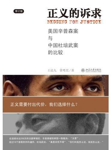 正义的诉求——美国辛普森案和中国杜培武案的比较(修订版)