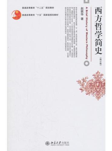西方哲学简史(修订版)