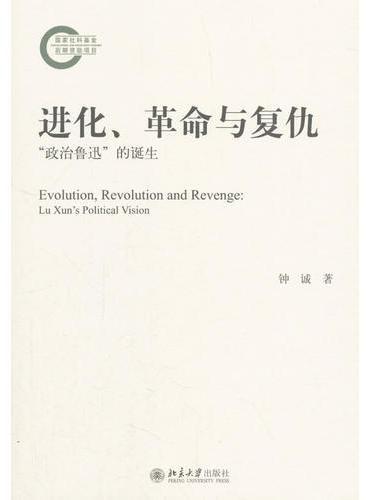 """进化、革命与复仇:""""政治鲁迅""""的诞生"""