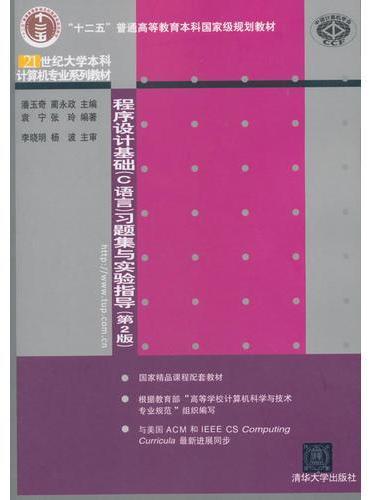 程序设计基础(C语言)习题集与实验指导(第2版)
