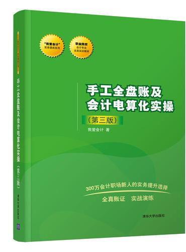 手工全盘账及会计电算化实操(第三版)