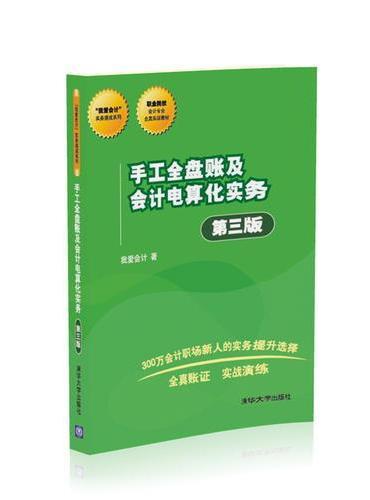 手工全盘账及会计电算化实务(第三版)