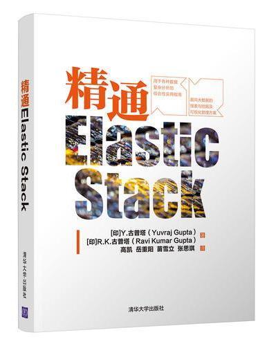 精通Elastic Stack