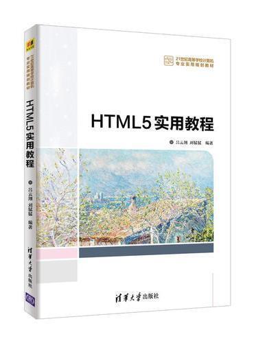 HTML5实用教程
