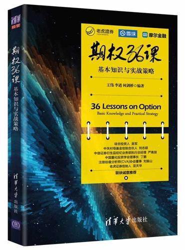 期权36课——基本知识与实战策略